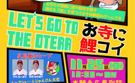 お寺に鯉コイ-謎解き脱出ゲーム&カープ選手トークショー-