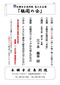 H30慈久会聴聞の会チラシ-1