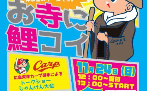 お寺に鯉コイ -謎解き脱出ゲーム&カープ選手トークショー-