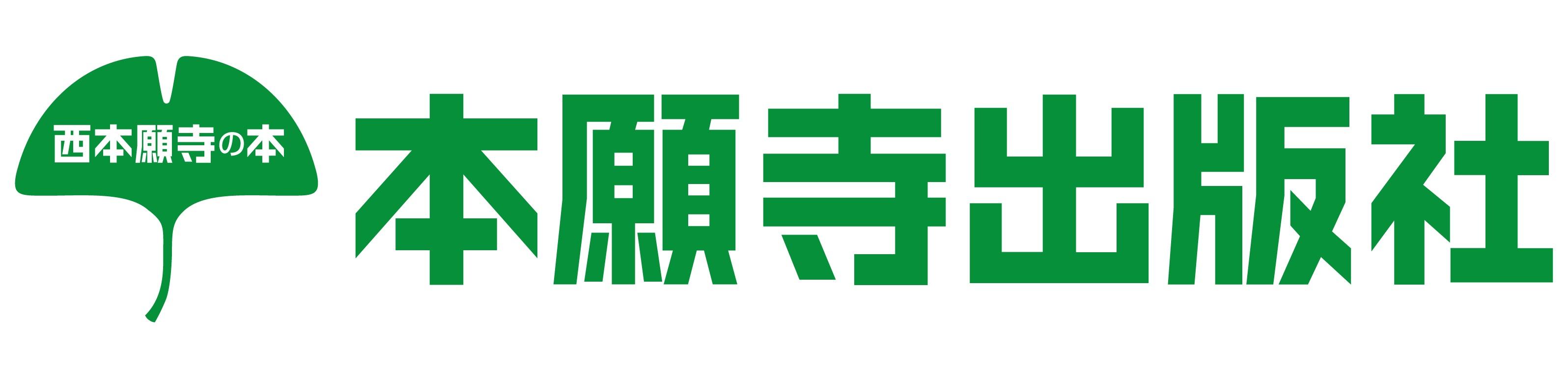 本願寺出版社